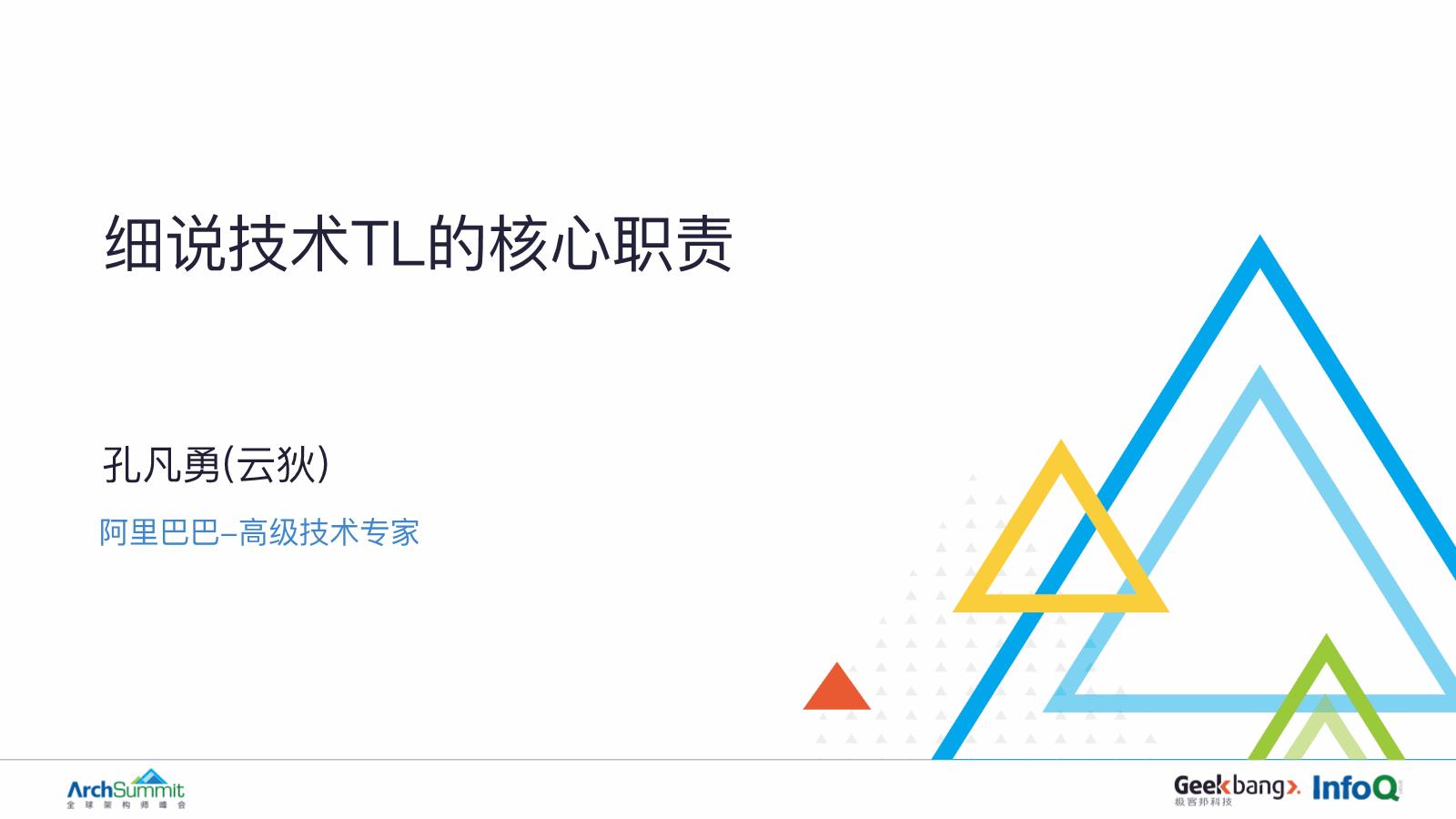 孔凡勇-技术TeamLearder核心职责