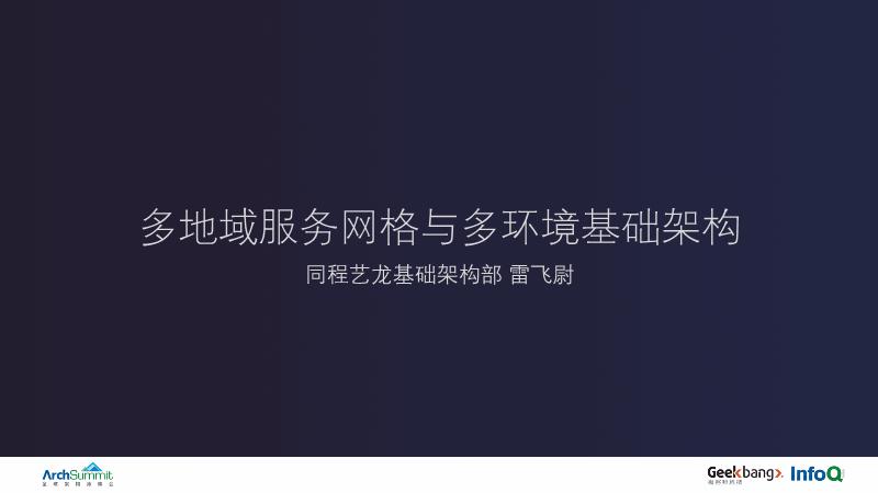 雷飞尉-多地域服务网格设计与多环境基础架构实践