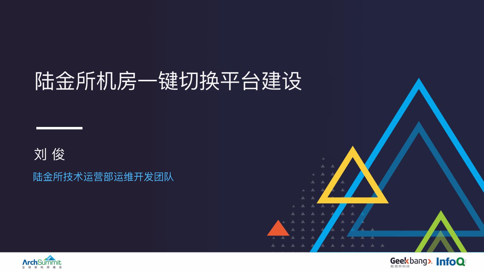 刘俊-陆金所机房一键切换平台建设