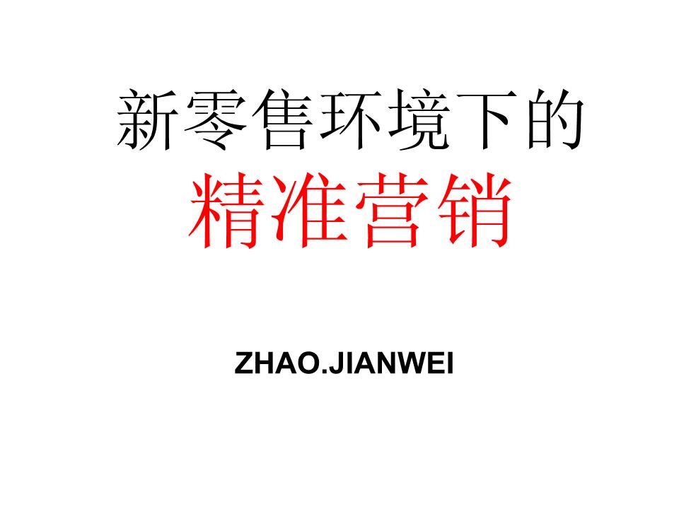 赵建伟-新零售精准营销