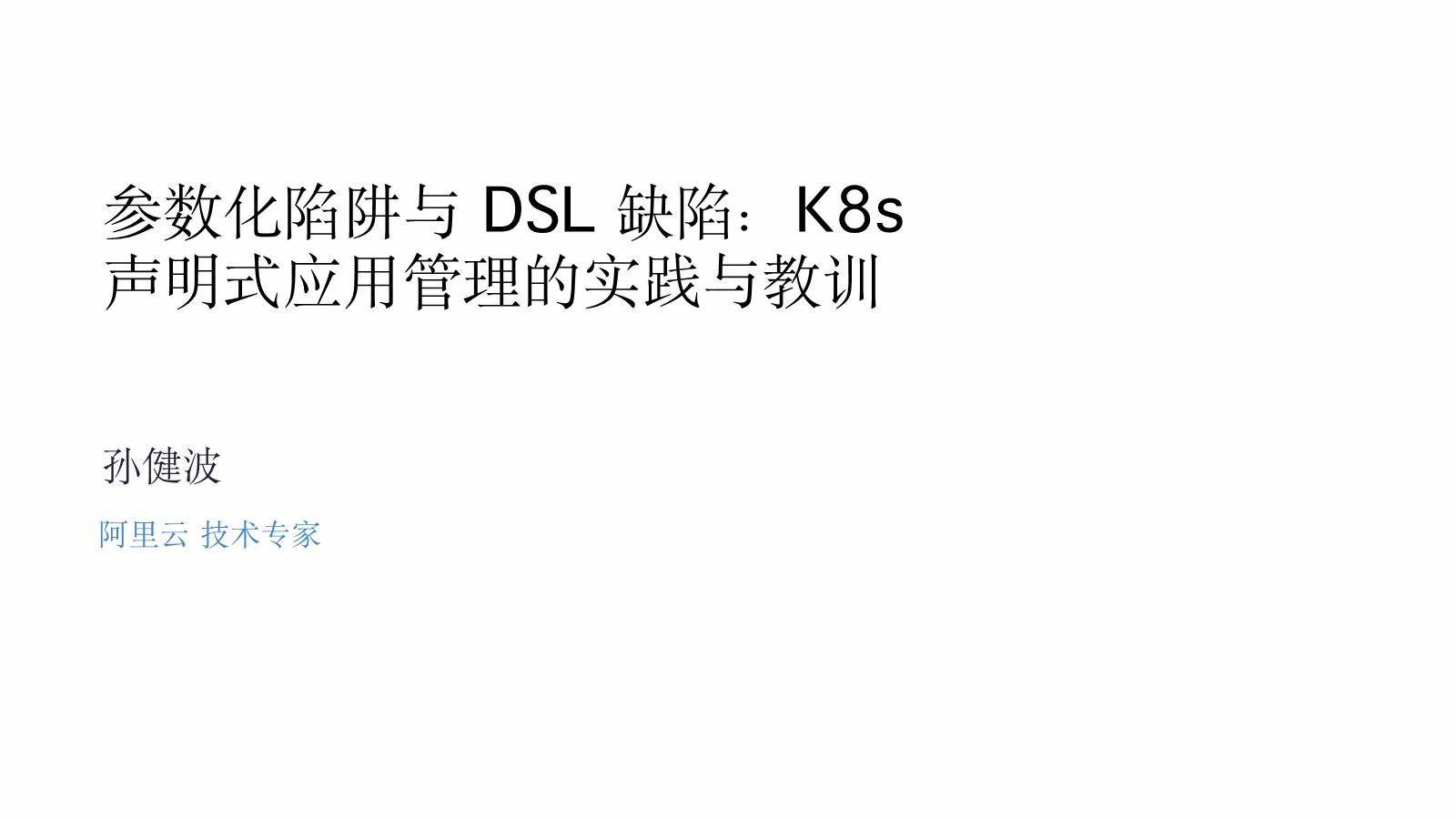 孙健波-参数化陷阱与DSL缺陷:K8S声明式应用管理的实践与教训