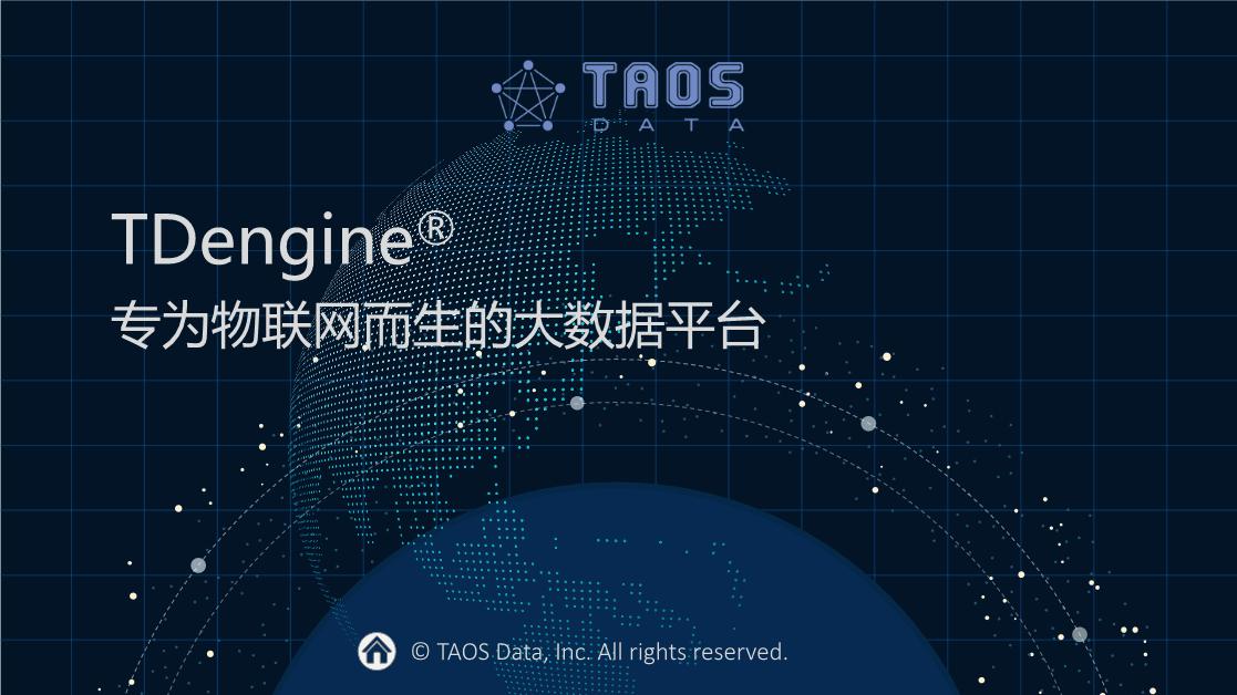 陶建辉-专为物联网优化设计的大数据平台