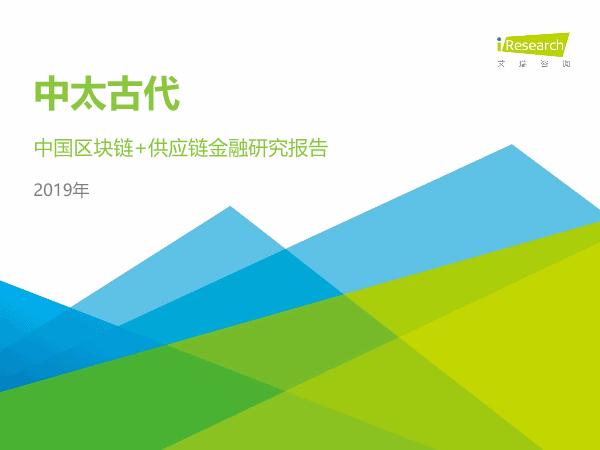 艾瑞-2019年中国区块链+供应链金融研究报告