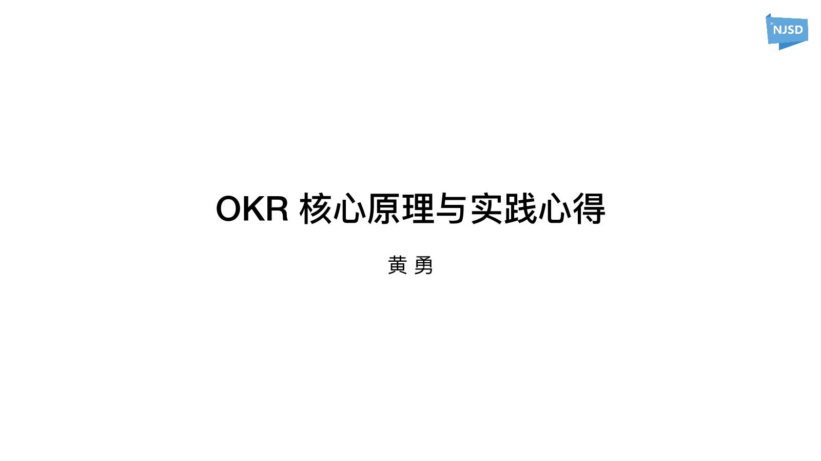 黄勇-OKR核心原理与实践心得