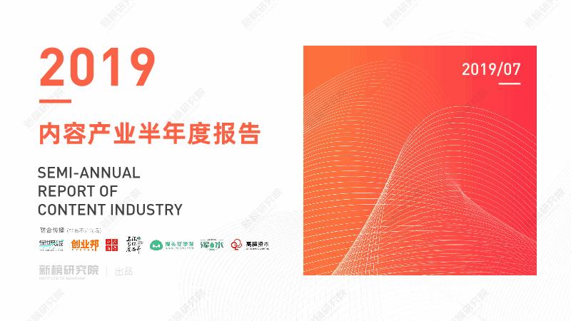 新榜-2019内容产业半年度报告