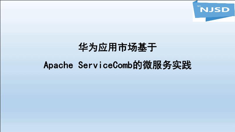 -Apache ServiceComb的微服务实践