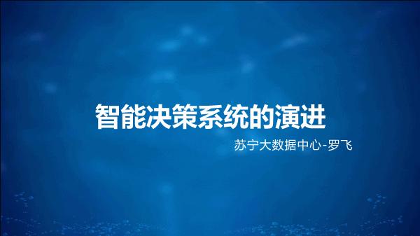 罗飞-智能决策系统的演进