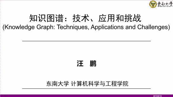 -知识图谱技术、应用与挑战