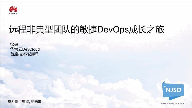 -远程非典型团队的敏捷DevOps成长之旅