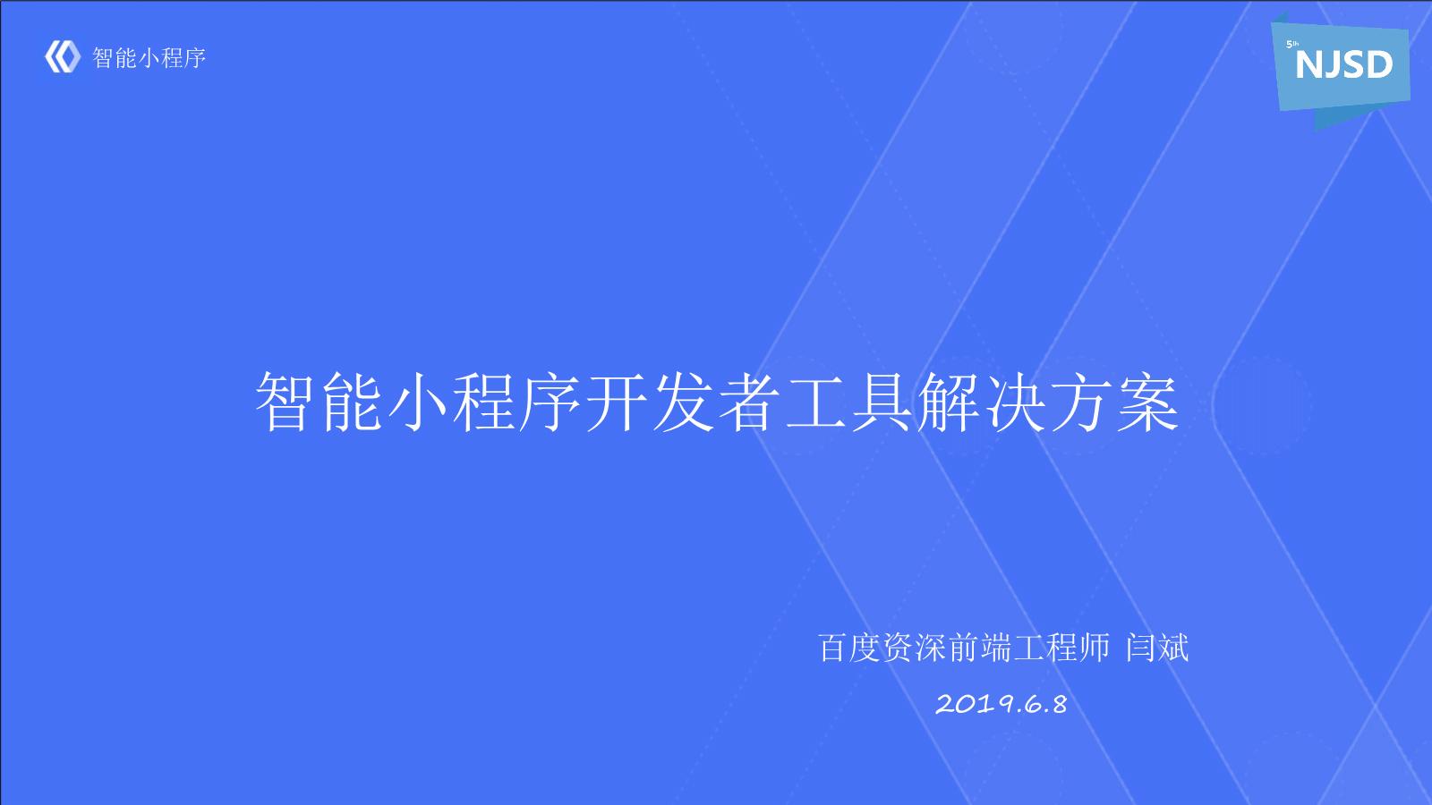 闫斌-智能小程序开发者工具解决方案
