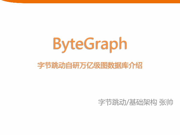 张帅-ByteGraph字节跳动自研万亿级图数据库
