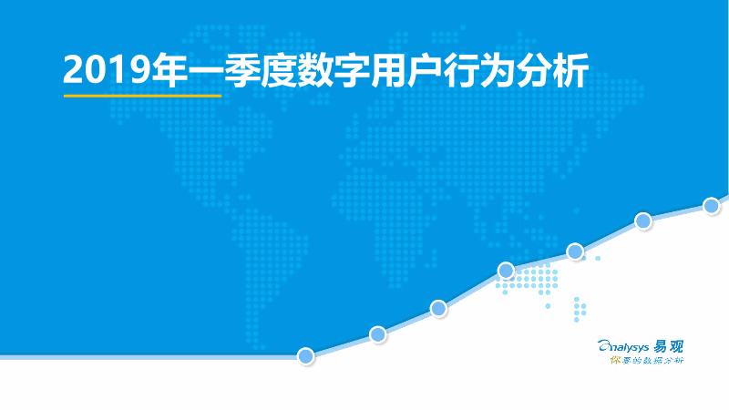 易观-2019年一季度数字用户行为研究报告