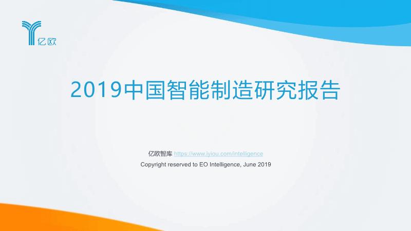 亿欧智库-2019中国智能制造研究报告