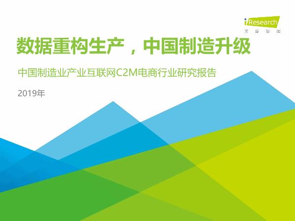 艾瑞-2019年中国制造业产业互联网C2M电商行业研究报告