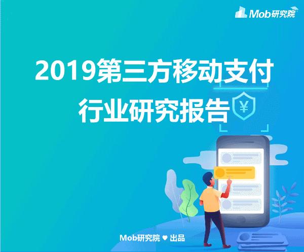 -2019第三方移动支付行业研究报告