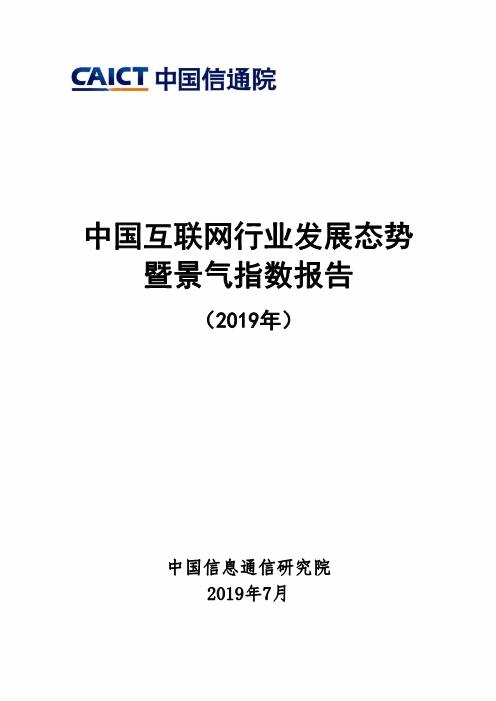 -2019中国互联网行业发展态势暨景气指数报告