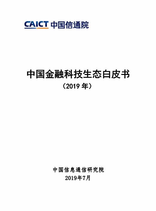 -2019中国金融科技生态白皮书
