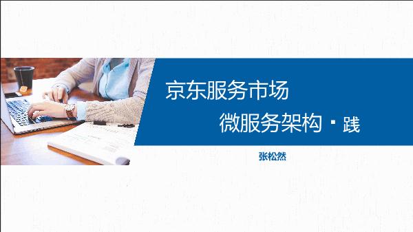 张松然-京东服务市场微服务架构和积木式赋能挑战