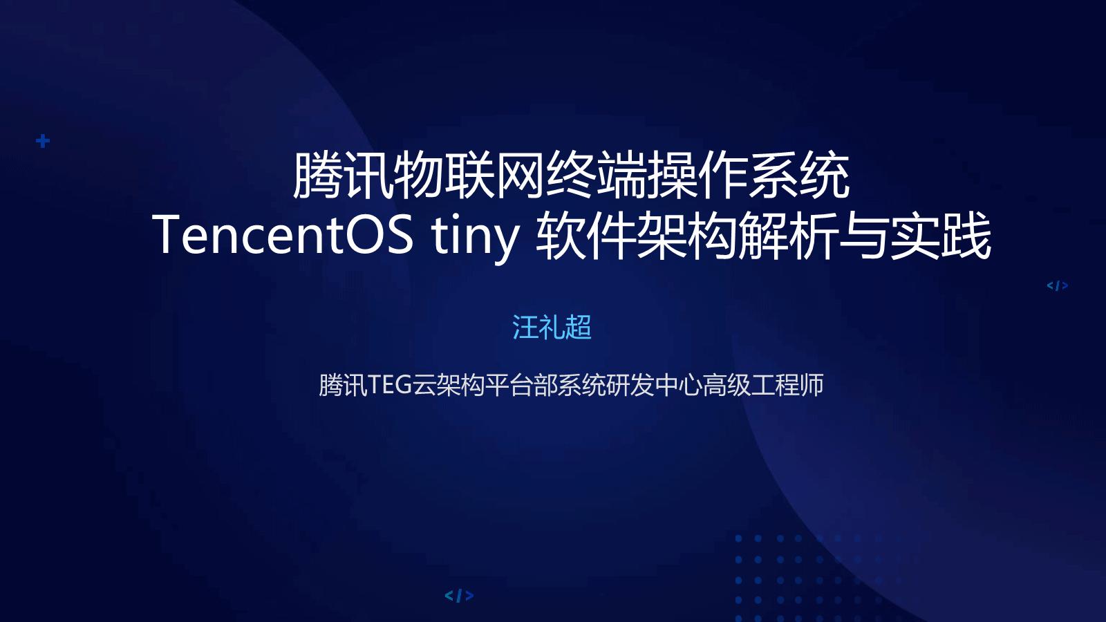 汪礼超-腾讯物联网终端操作系统TencentOS tiny软件架构解析与实践