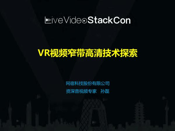 孙磊-VR视频窄带高清技术探索