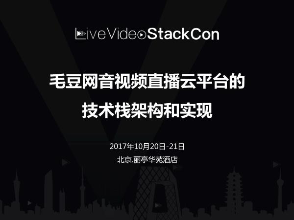 李尊龙-毛豆网音视频直播云平台的技术栈架构和实现
