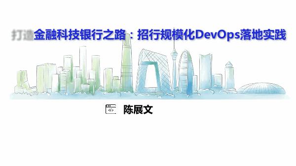 陈展文-打造金融科技银行之路:招行规模化DevOps落地实践