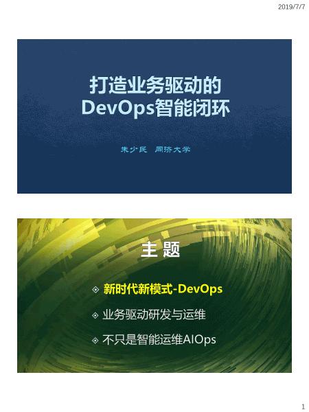 朱少民-打造业务驱动的DevOps智能闭环