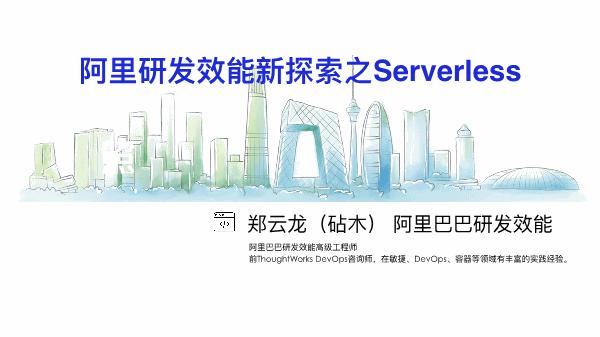 郑云龙-当DevOps遇上Serverless阿里研发效能新探索
