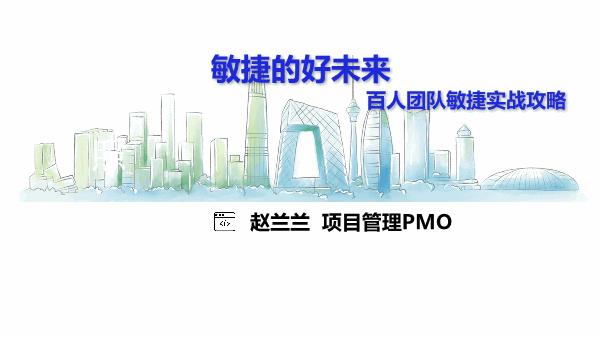 赵兰兰-敏捷的好未来百人团队的实战