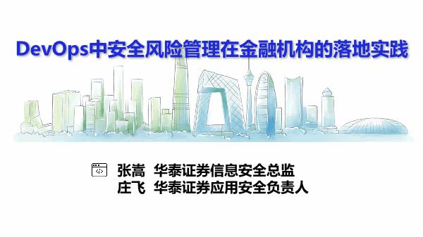 张嵩&庄飞-DevOps中安全风险管理在金融机构的落地实践