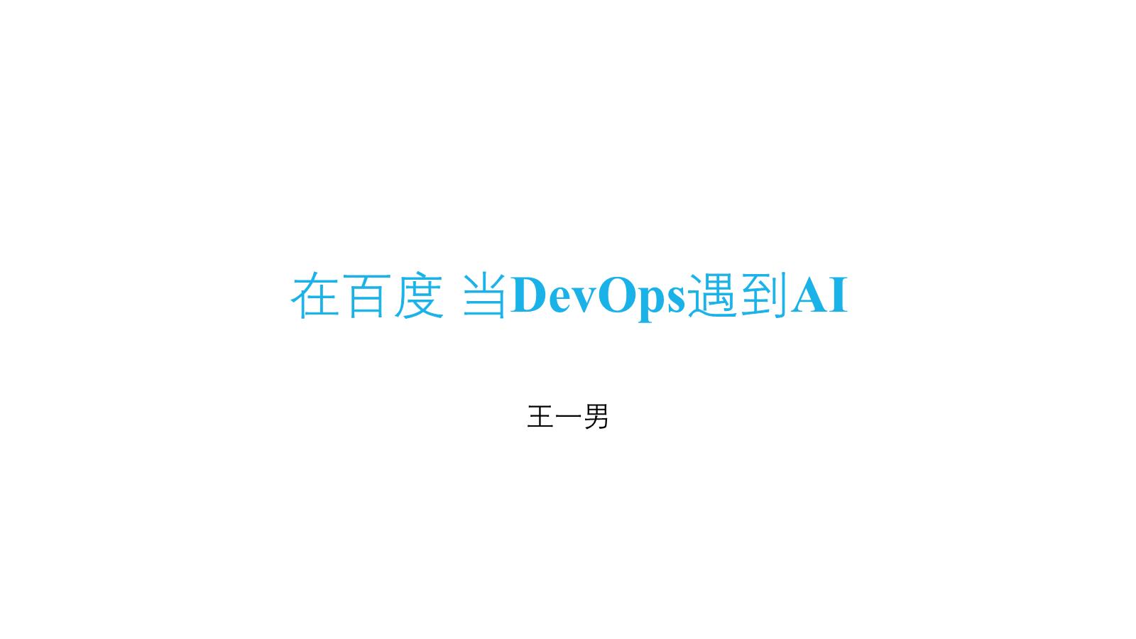 王一男-在百度当DevOps遇到AI
