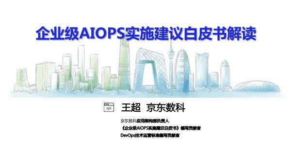 王超-企业级AIOPS实施建议白皮书解读
