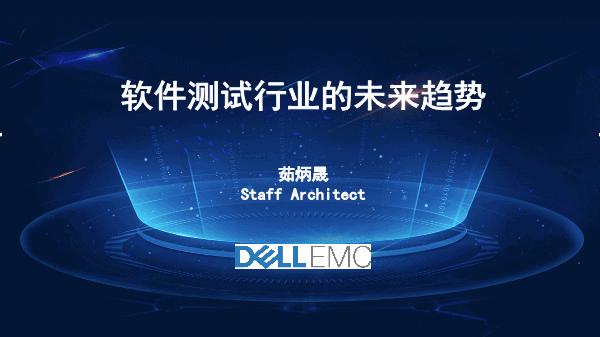 茹炳晟-软件测试行业的未来趋势