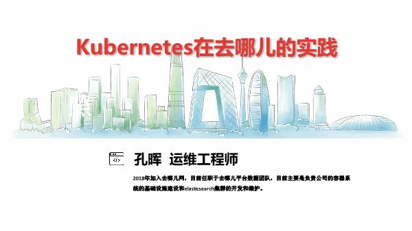 孔晖-去哪儿基于Kubernetes的百万容器集群实践