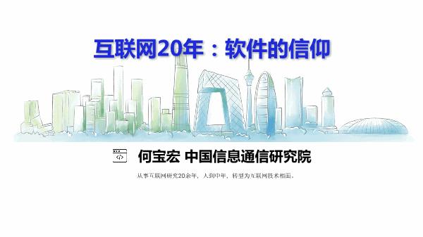 何宝宏-互联网20年:软件的信仰