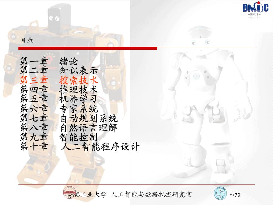 王浩-人工智能基础03 搜索技术