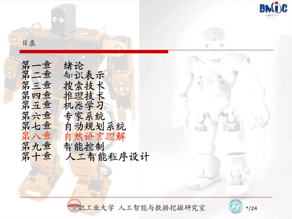 王浩-人工智能基础08 自然语言理解