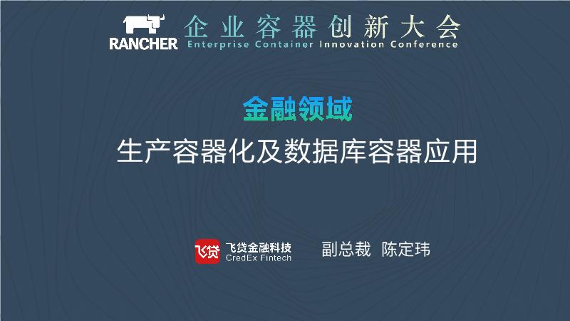 陈定玮-金融领域生产容器化及数据库容器应用
