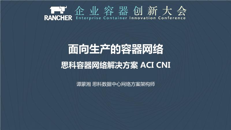 谭蒙湘-面向生产的容器网络思科ACI CNI