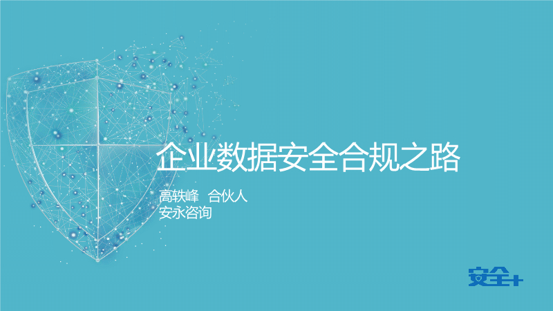 高铁峰-企业数据安全合规之路.PDF
