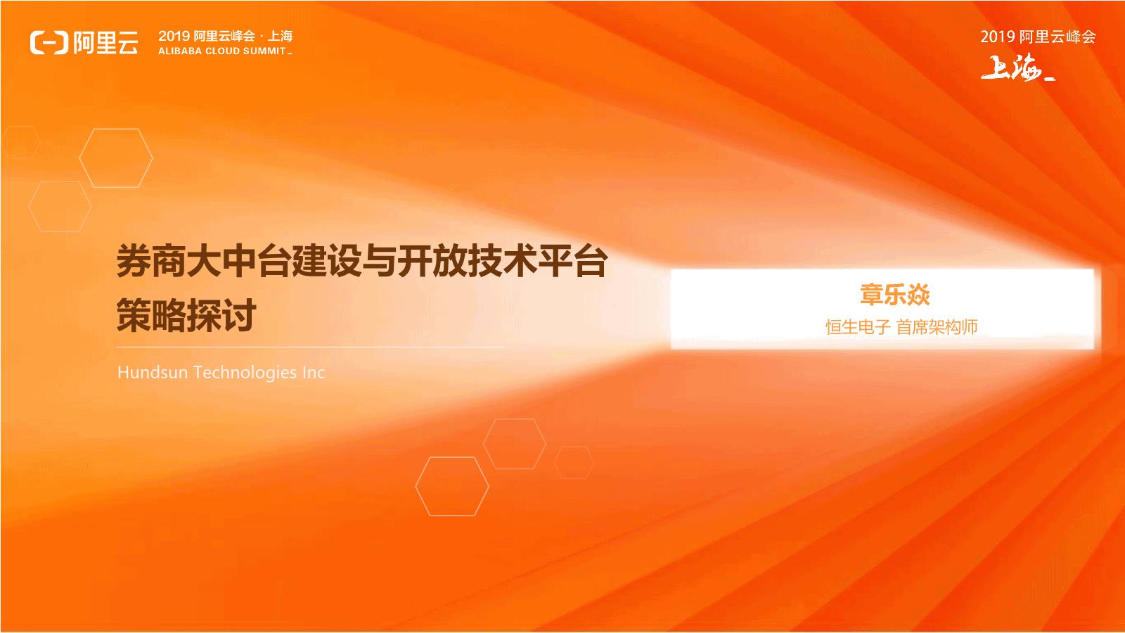 章乐焱-券商大中台建设与开放技术平台策略探讨