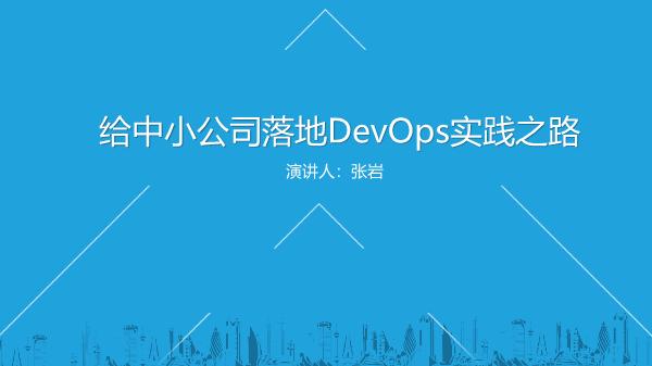 张岩-给中小公司落地DevOps实践之路