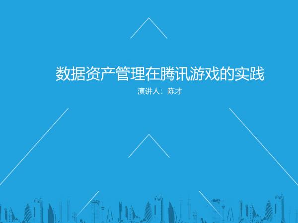 陈才-数据资产管理在腾讯游戏的实践