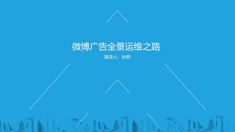 孙燕-微博广告全景运维之路
