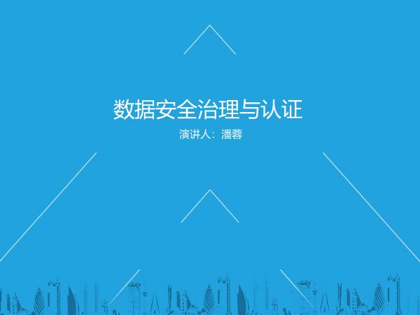 潘蓉-数据安全治理与认证