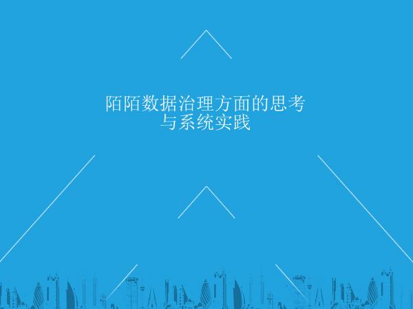 刘志祖-陌陌数据治理方面的思考与系统实践