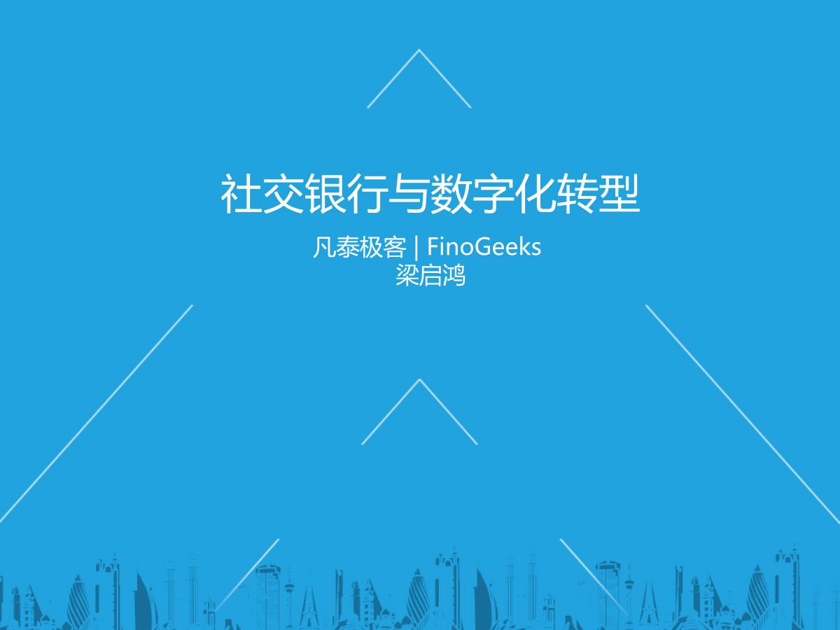 梁启鸿-社交银行与数据化转型