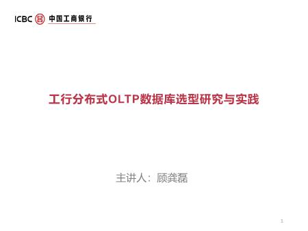 顾龚磊-工行分布式OLTP数据库选型研究与实践