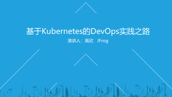高欣-基于Kubernetes的DevOps实践之路