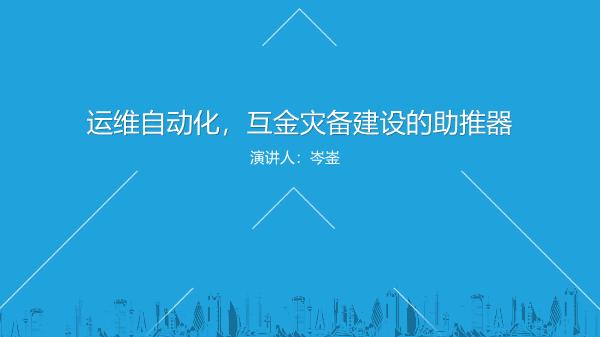 岑崟-运维自动化互金灾备建设的助推器